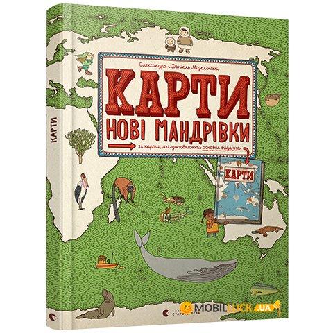 Книга Карти Нові мандрівки - Мізелінські Олександра та Даніель